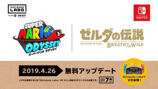 「スーパーマリオ オデッセイ」「ゼルダの伝説 BotW」がVRゴーグルToy-Conに対応、4月26日から無料アップデート可能に