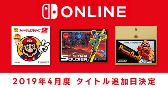 「ファミリーコンピュータ Nintendo Switch Online」に新タイトル「スーパーマリオブラザーズ2」などが追加、4月10日より配信開始
