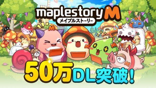 「メイプルストーリーM」が配信3日目で50万ダウンロードを達成