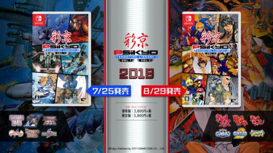 「彩京」の名作シューティングゲームを1つにまとめた決定版、Nintendo Switch「彩京 SHOOTING LIBRARY Vol.1」&「Vol.2」が今夏発売決定
