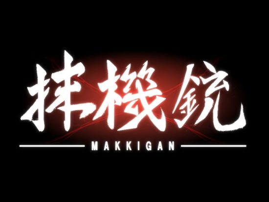 PC向け新作シューティングゲーム「抹機銃-MAKKIGAN」が4月4日から配信開始
