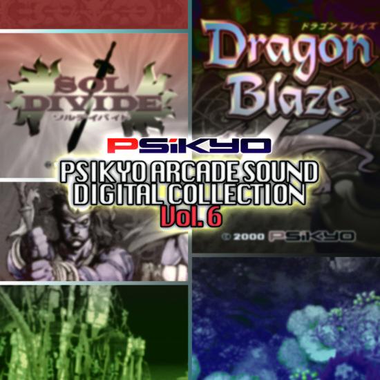 アーケードシューティング「ソルディバイド」「ドラゴンブレイズ」のサントラが5月29日に発売