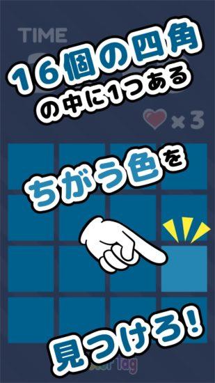 タップだけの簡単操作で眼力と脳を鍛えられるスマートフォン向けゲーム「Color Tag Zero」配信開始