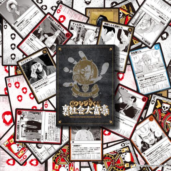 「闇金ウシジマくん」とコラボしたボードゲーム「闇金ウシジマくん裏社会大富豪」が5月30日発売、「ゲームマーケット2019春」で先行販売