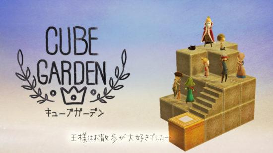 初心者から上級者まで楽しめるパズルゲーム「CUBE GARDEN -キューブガーデン-」、「BitSummit 2019 7 Spilits」に出展
