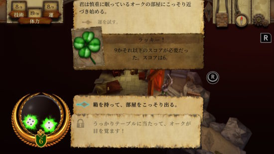 ゲームブックの名作「火吹山の魔法使い」がSwitchニンテンドーeショップで配信開始
