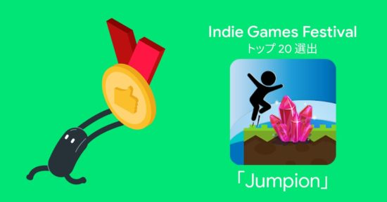 「Google Play Indie Games Festival 2019」トップ20に選出されたゲーム「Jumpion」が配信開始