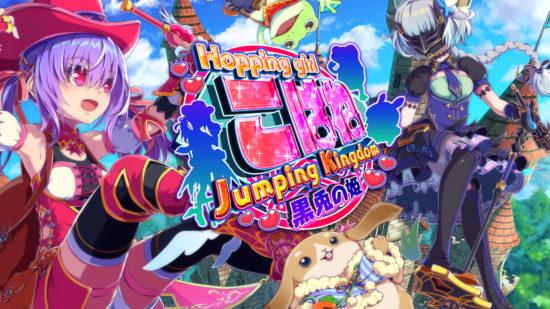 「ホッピングガールこはね ジャンピングキングダム –黒兎の姫-」がニンテンドーeショップにて配信開始