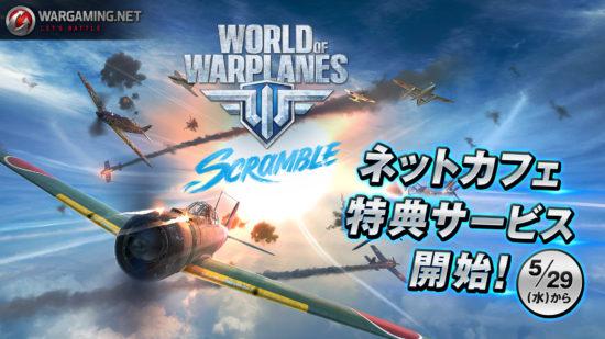 オンライン空戦アクション「World of Warplanes」が、全国のネットカフェでサービス開始