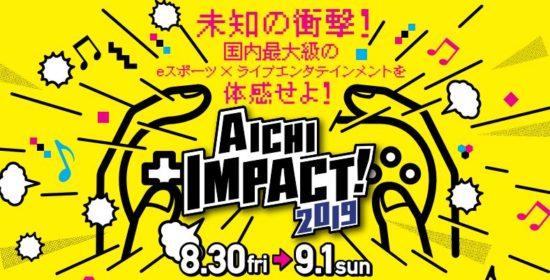 eスポーツ×ライブエンタテインメント「AICHI IMPACT!2019」が8月30日から開催決定
