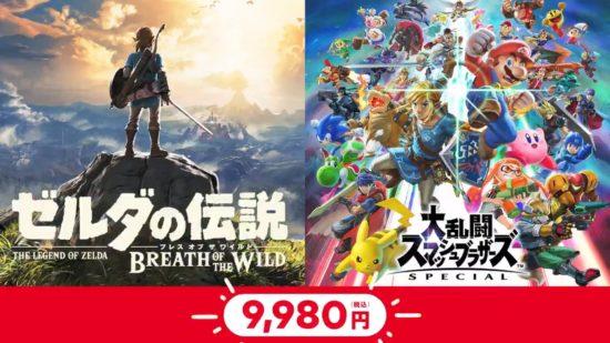 Switchのソフト2本を9,980円で購入できる「ニンテンドーカタログチケット」が販売開始