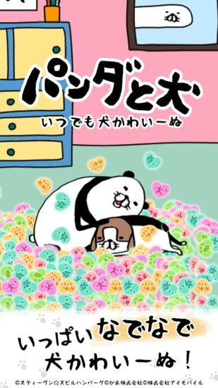 人気漫画「パンダと犬」の放置シミュレーションゲーム「パンダと犬 いつでも犬かわいーぬ」が事前予約を開始