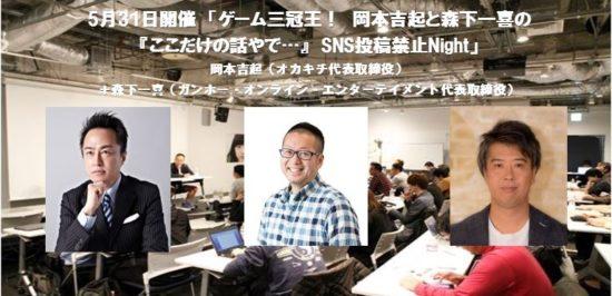 「黒川塾69」が2019年5月31日に開催決定、ゲストに岡本吉起氏、森下一喜氏が登壇