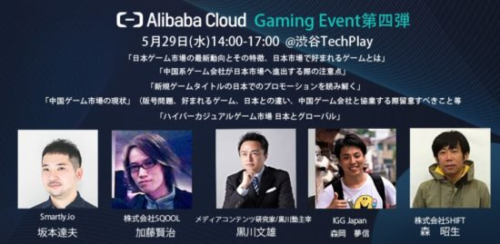 代表の加藤がAlibaba Cloud主催イベント「中国市場と日本市場スマホゲームの違いと現状」に登壇します