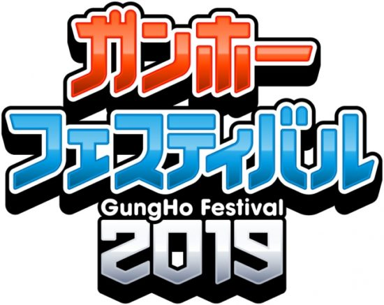 「ガンホーフェスティバル2019」が5月26日に幕張メッセで開催、ステージスケジュール&出演者が発表