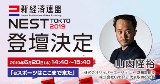 CyberZ代表取締役社長、山内隆裕氏が「新経済サミット2019-SESSION 02 -eスポーツはここまで来た-」に登壇決定