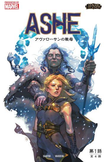 ライアットゲームズとマーベルによる共同制作コミック「アッシュ:アヴァローサンの戦母」が単行本化