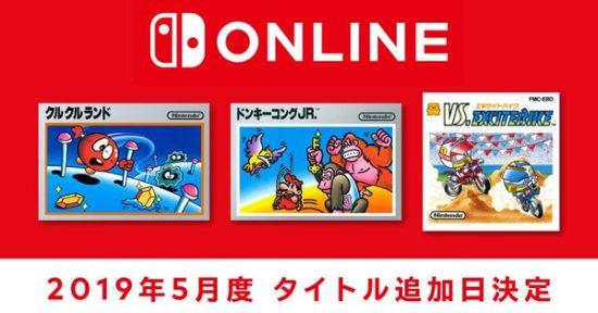 ファミリーコンピュータ Nintendo Switch Onlineに新タイトル「VS.エキサイトバイク」などが追加、5月15日より配信開始