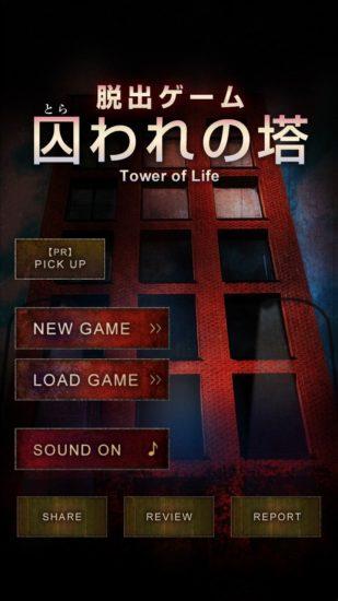 アンダーグラウンドな世界観で楽しめる「APP GEAR」の謎解き脱出ゲームに挑戦しよう!