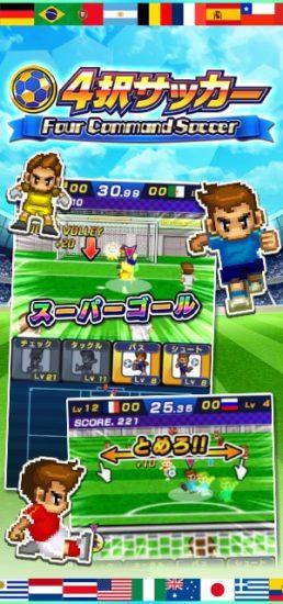 シニア向けSNS「らくらくコミュニティ」に手軽に遊べる「4択サッカー -Four Command Soccer-」が登場