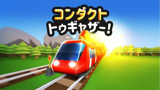鉄道アクションパズルゲーム「コンダクト  トゥギャザー!」がNintendo Switchで配信開始