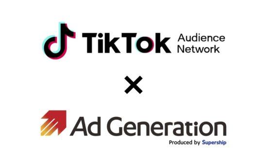 広告配信プラットフォーム「Ad Generation」とアプリ向け広告「TikTok Audience Network」国内初の連携へ、先行して動画リワード広告の配信が可能に