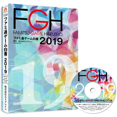 ゲーム業界年鑑の決定版「ファミ通ゲーム白書2019」が発売、早期予約割引も実施中