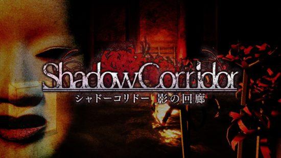 Nintendo Switch版アクションホラーゲーム「シャドーコリドー 影の回廊」のプレイ動画が公開、発売は2019年夏