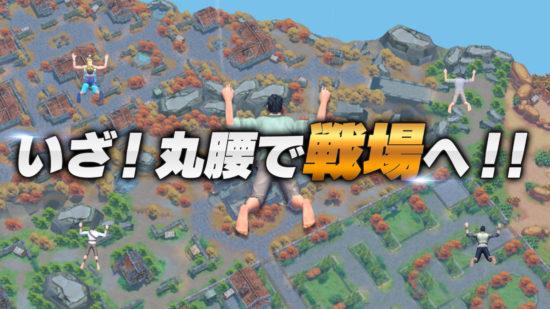 「バトルロイヤル×MOBA」の新ジャンル 新感覚バトルロイヤルゲーム 『LEGEND OF HERO:レジェンドオブヒーロー』 正式サービス開始!