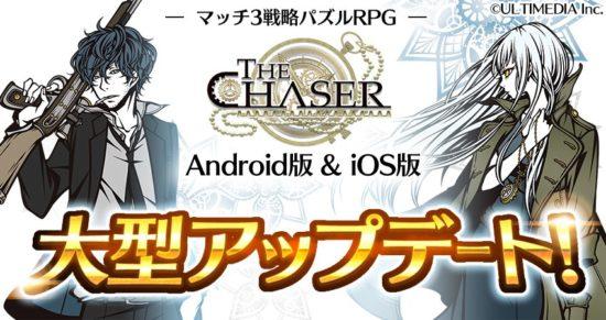 マッチ3戦略パズルRPG「THE CHASER」が大型アップデート、「選べるキャラガチャ」も同時リリース