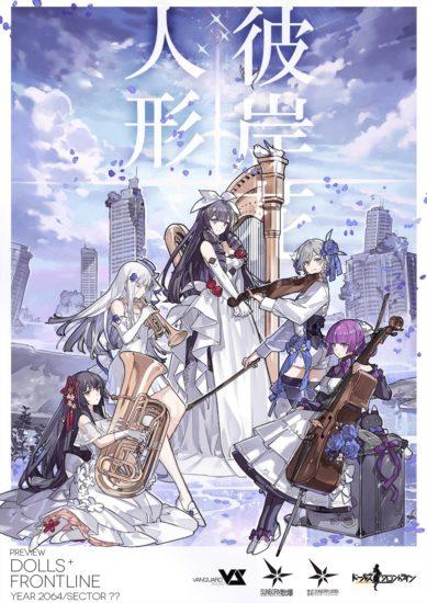 「ドールズフロントライン」のオーケストラコンサート「人形×彼岸花」が8月8日に開催、チケット情報が解禁