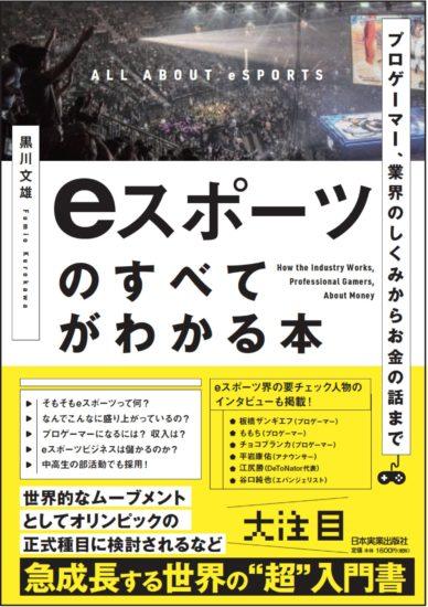 eスポーツの業界のしくみ、お金の話などをまとめた「eスポーツのすべてがわかる本」が6月20日に発売決定