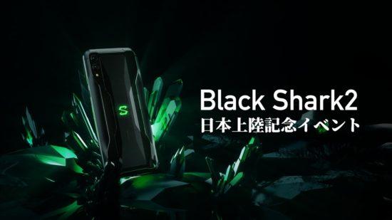 ゲーミングモバイル「Black Shark2」が⽇本初上陸、6⽉15⽇にe-sports SQUAREで記念イベントを開催