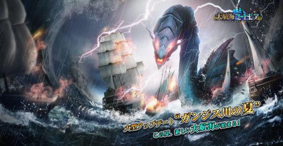 「大航海ユートピア」、大型アップデート「ガンジス川の夏」を配信開始