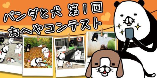 放置シミュレーションゲーム「パンダと犬 いつでも犬かわいーぬ」、イベント「第一回 おへやコンテスト」を開催