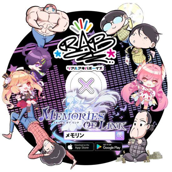 キセカエ&リズムゲーム「Memories of Link」がRAB(リアルアキバボーイズ)とコラボ