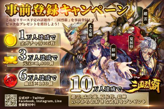 スマホゲーム「三国烈覇」が2019年夏にリリース決定、事前登録キャンペーンなどを開始
