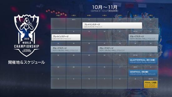 リーグ・オブ・レジェンドの世界大会「2019 World Championship」の開催概要が発表