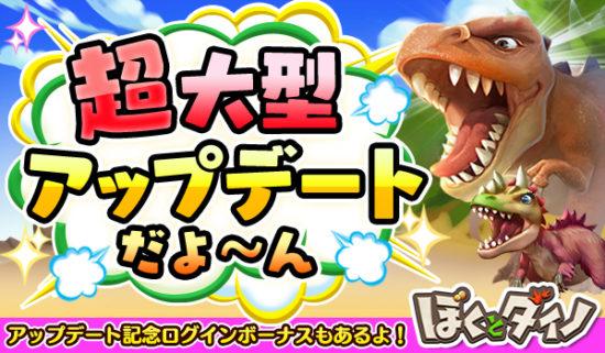 恐竜ARハンティングゲーム「ぼくとダイノ」、 大型アップデートと記念イベントを開始