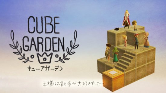 3×3キューブパズルをベースにした「CUBE GARDEN -キューブガーデン-」が配信開始