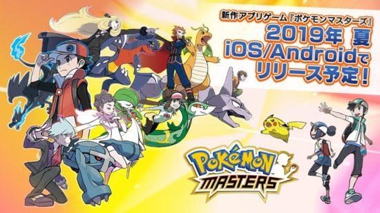 新たなポケモンプロジェクト、スマホ向け新作ゲーム「ポケモンマスターズ」が2019年夏に配信予定