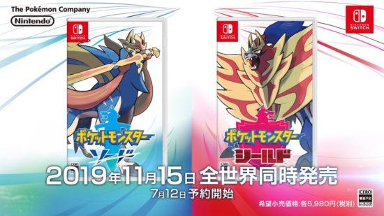 「ポケットモンスター ソード」「ポケットモンスター シールド」が11月15日に発売決定、7月12日から予約開始