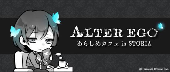 「ALTER EGO」初のコラボカフェが6月30日限定で開催 コラボ限定メニューの他、AMIKOさんのミニコンサートも