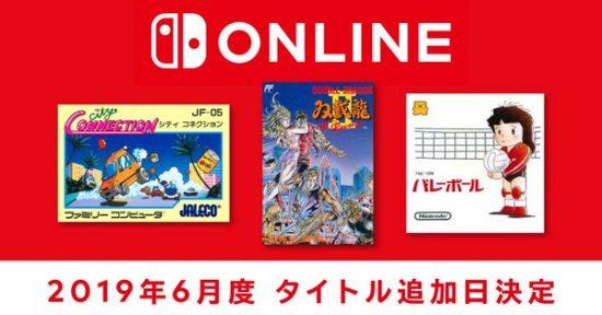 ファミリーコンピュータ Nintendo Switch Onlineに新タイトル「シティコネクション」などが追加、6月12日より配信開始