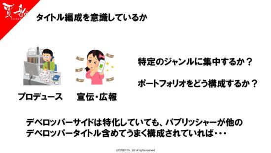 「ゲームパブリッシャーって何やってるの?」勉強会レポート、 日本の賈船と中国のJoyPac2社が懇切丁寧に解説!