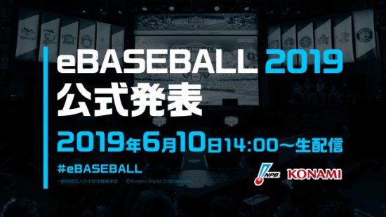 プロ野球eスポーツリーグ「eBASEBALL プロリーグ」2019シーズンがOPENREC.tvで放送決定
