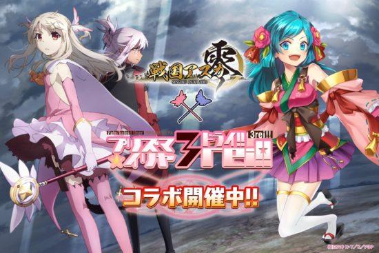 「戦国アスカZERO」と「Fate/Kaleid liner プリズマ☆イリヤ ドライ!」がコラボ、 サイン色紙プレゼントキャンペーンなどを開催