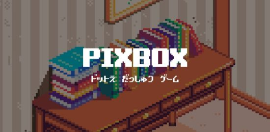 ドット絵で描かれた部屋から抜け出そう!「脱出ゲーム PIXBOX」が配信開始
