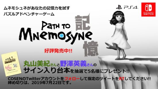 PS4・Nintendo Switch「記憶 Path to Mnemosyne」、声優のサイン入り台本がもらえるキャンペーンを開催