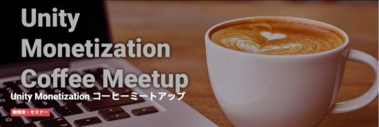 Unityがアプリ開発者向けにコーヒーミートアップを開催、アプリの収益化についての講演や相談受付など